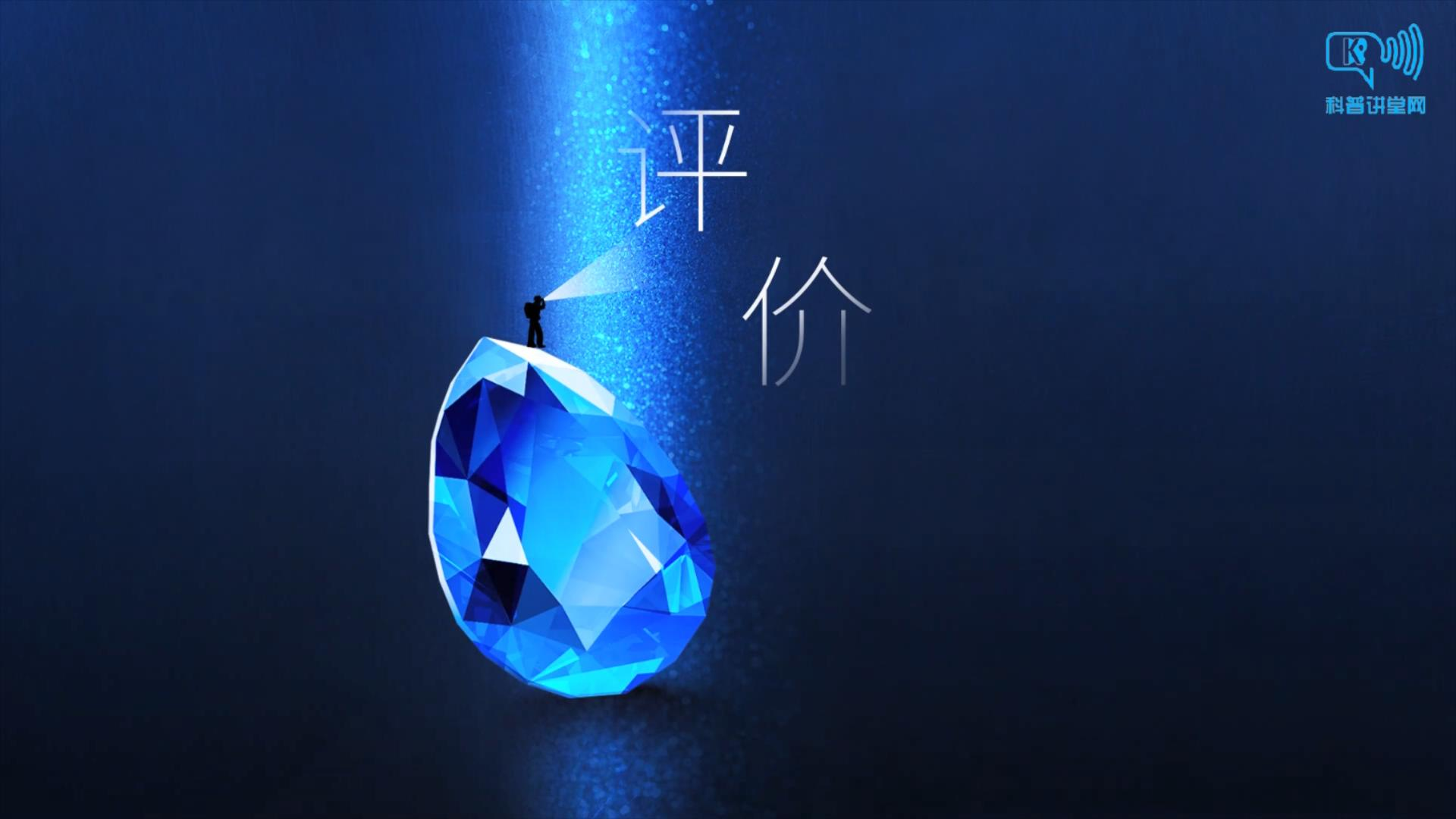 宝石的鉴定与评价:[2.9]静水称重法
